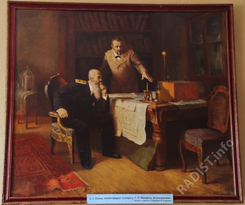 Картина «А.С. Попов демонстрирует радиоприемник вице-адмиралу С.О. Макарову». Копия с картины художника И. Сорокина, холст, масло.