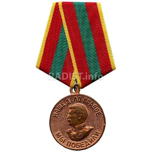 Медаль «За доблестный труд в Великой Отечественной войне 1941—1945 гг.», награжден в 1945 году