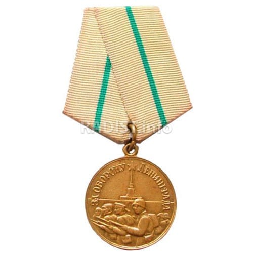 Медаль «За оборону Ленинграда», награжден в 1944 году