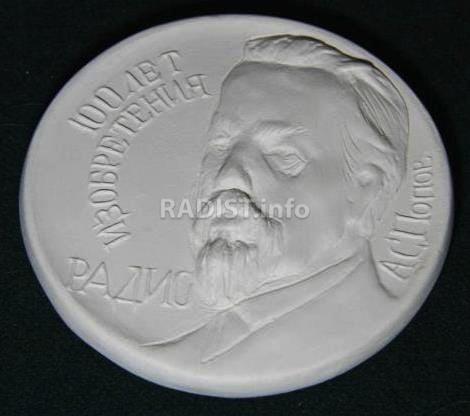 Медаль сувенирная «100 лет изобретения радио. А.С. Попов». Гипс, формовка, 07.05.1995 г.