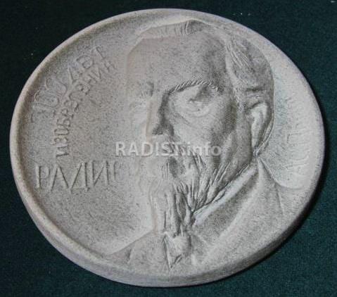 Медаль сувенирная «100 лет изобретения радио. А.С. Попов». Гипс тонированный, формовка, 1995 г.