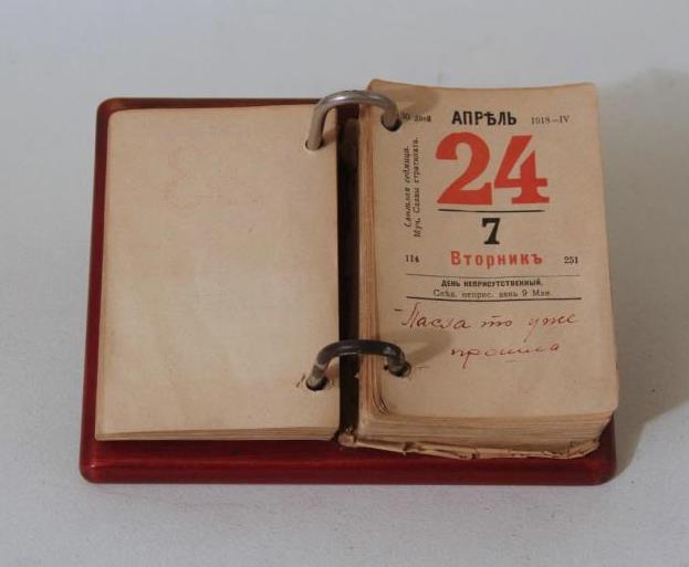 Настольный календарь П.Н. Рыбкина на 1918 год.