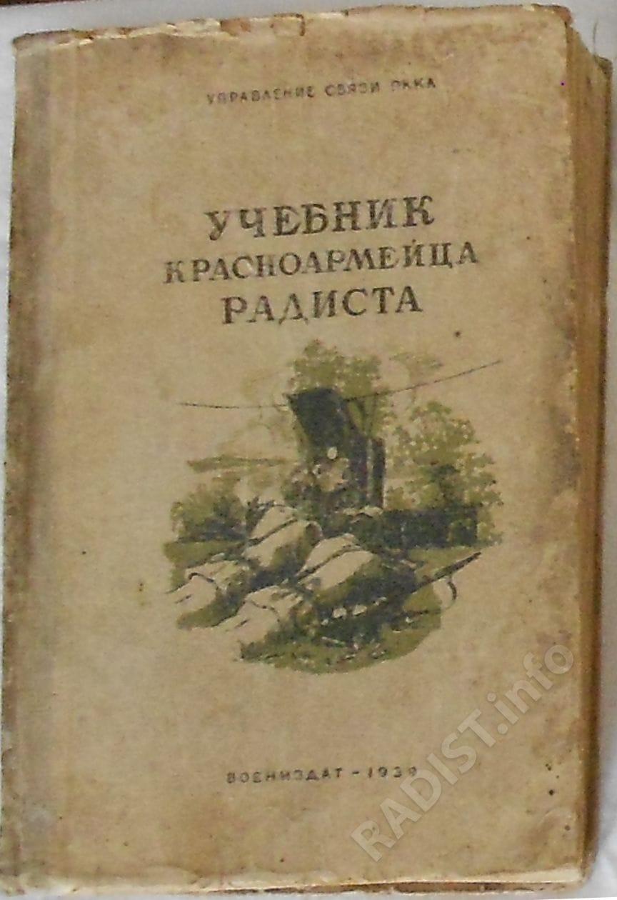 Обложка «Учебник красноармейца радиста». Воениздат, 1939 г.