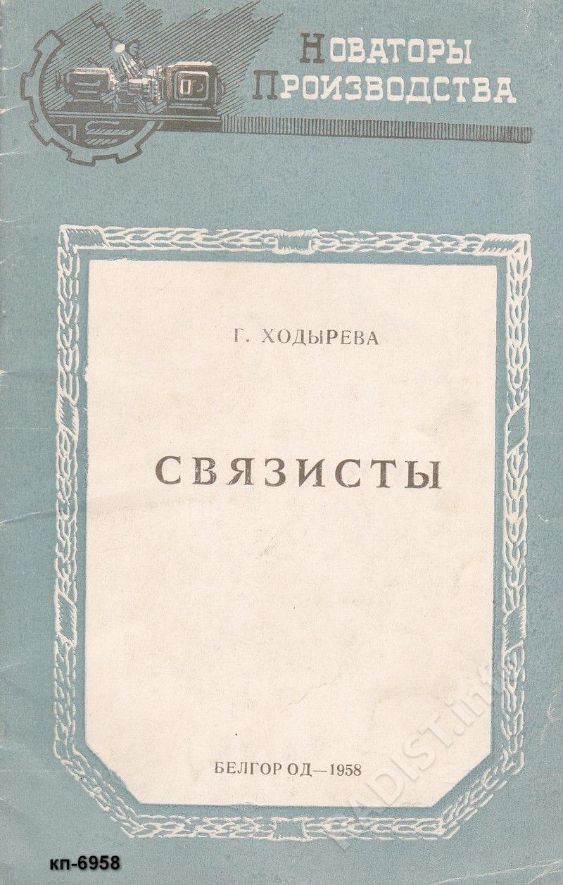 Обложка брошюра «Связисты», Г.В. Ходырева, 1958 г.