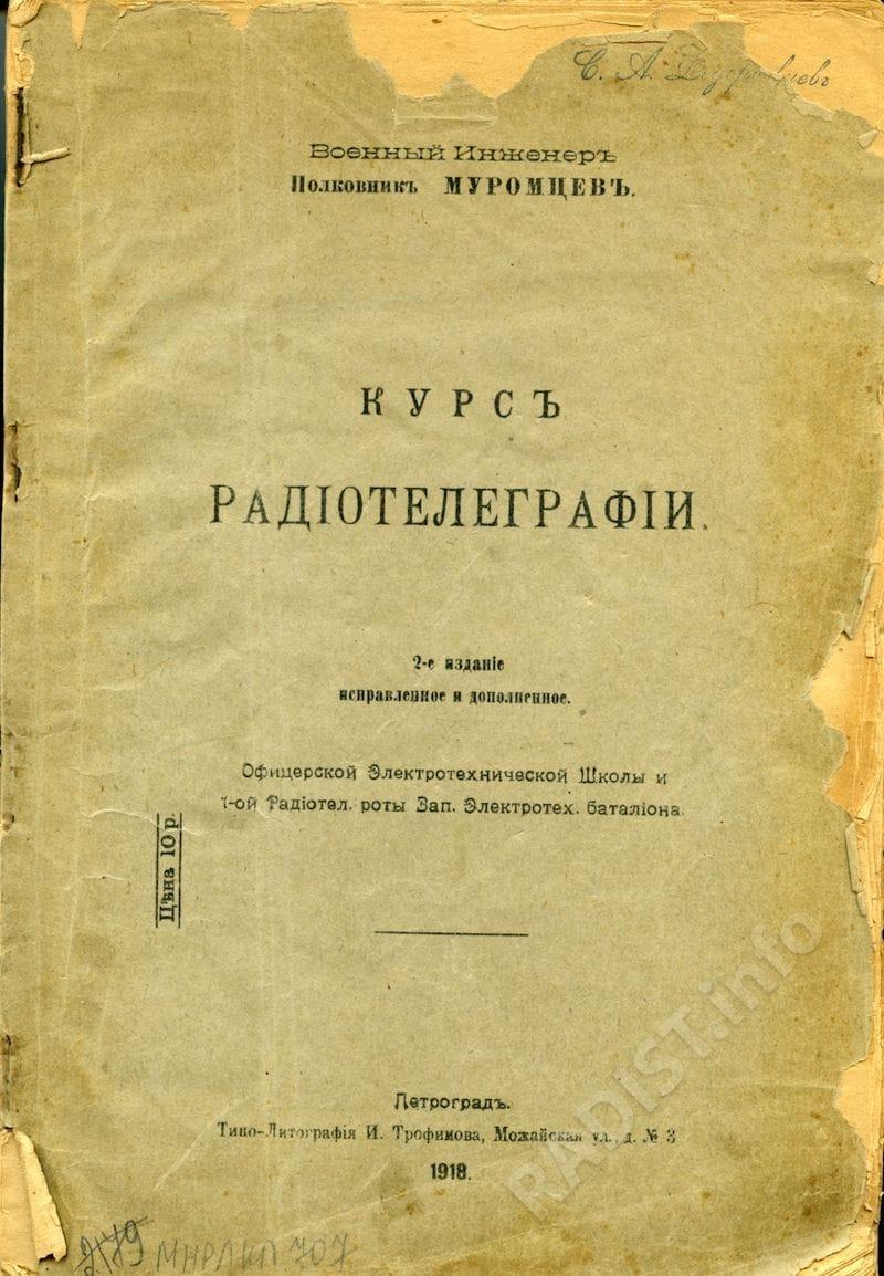 Обложка брошюры «Курс радиотелеграфии, Полковник Л. Муромцев». Петроград, 1918 г.