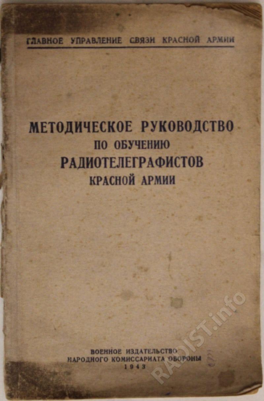Обложка брошюры «Методическое руководство по обучению радиотелеграфистов Красной Армии». Москва, 1943 г.