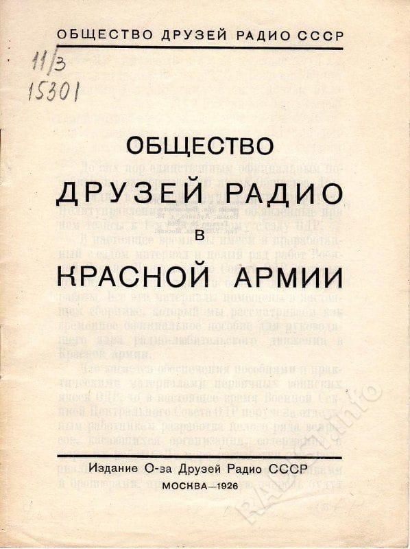 Обложка брошюры «Общество друзей радио в Красной Армии». Москва. Издание О-ва друзей радио СССР, 1926 г.