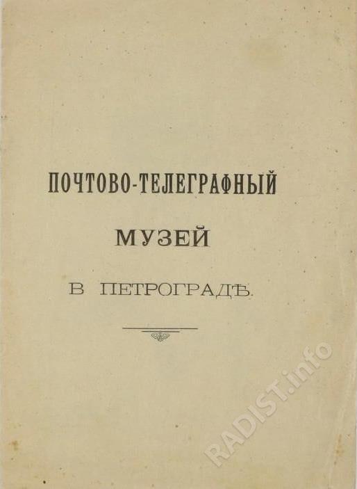 Обложка брошюры «Почтово-телеграфный музей в Петрограде». Издано до 1917 г.