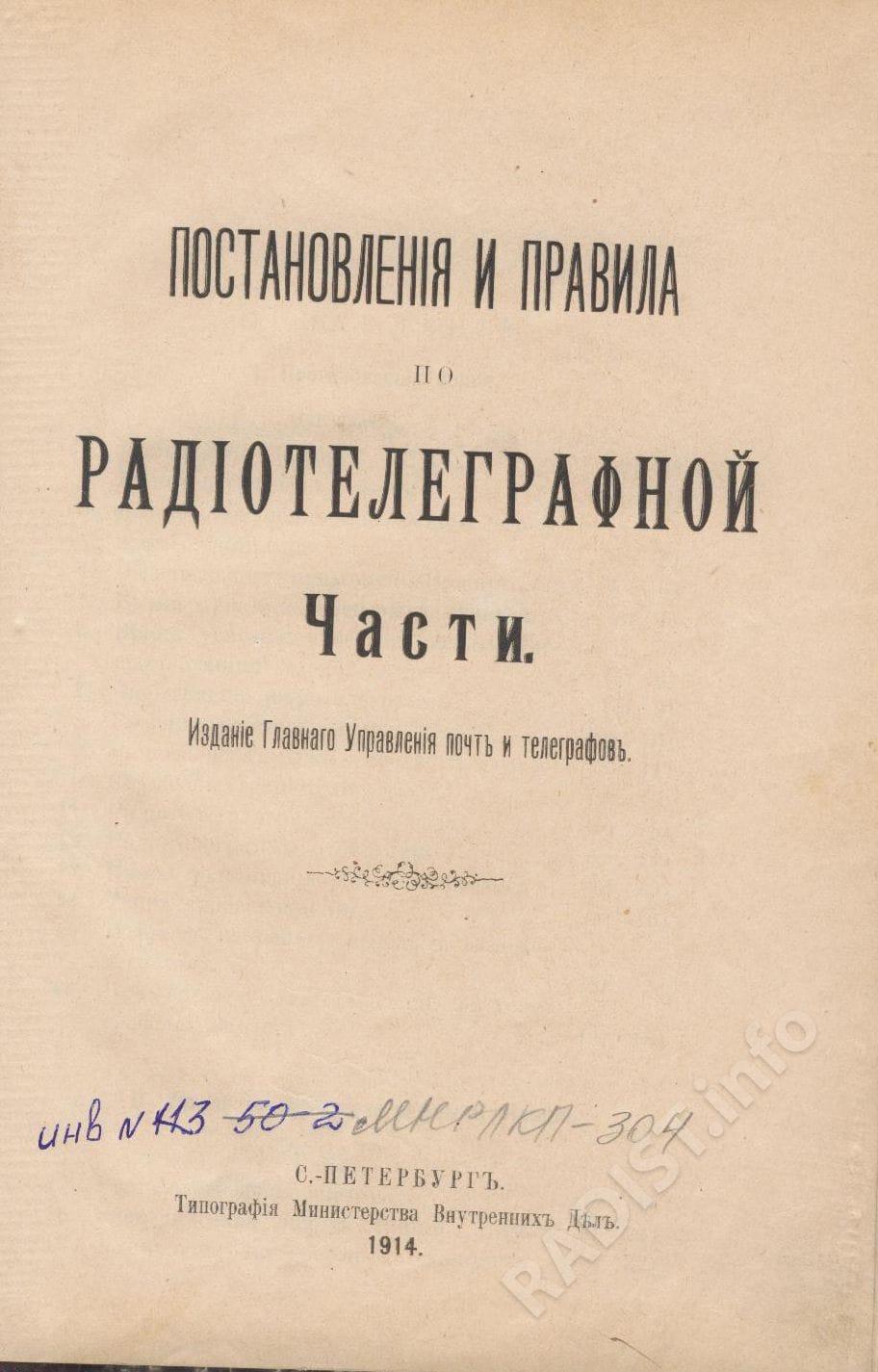 Обложка брошюры «Постановления и правила по радиотелеграфной части». С-Петербург, 1914 г.