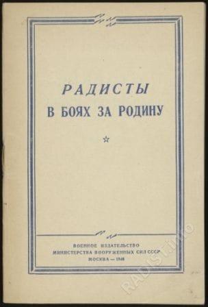 Обложка брошюры «Радисты в боях за Родину», Воениздат. г. Москва, 1946 г.
