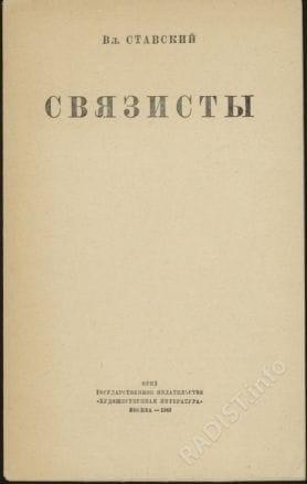 Обложка брошюры «Связисты», Вл. Ставский. г. Москва, 1942 г.