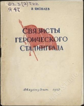 Обложка брошюры «Связисты героического Сталинграда», В. Яковлев. Связьиздат, 1947 г.
