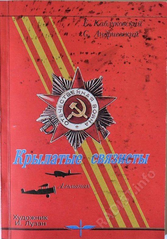Обложка книги «Крылатые связисты», Е. Каблуковский и С. Андриевский, 2000 г.