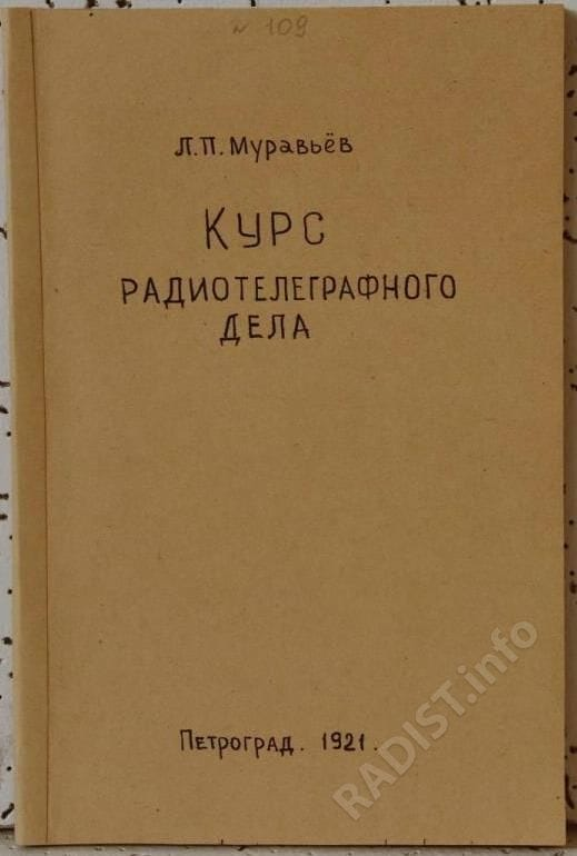 Обложка книги «Курс радиотелеграфного дела № 1. г. Л.П. Муравьев. Петроград, 1921 г.»