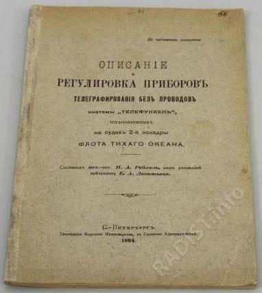 Обложка книги «Описание и регулировка приборов телеграфирования без проводов». г. Санкт-Петербург, 1904 г.