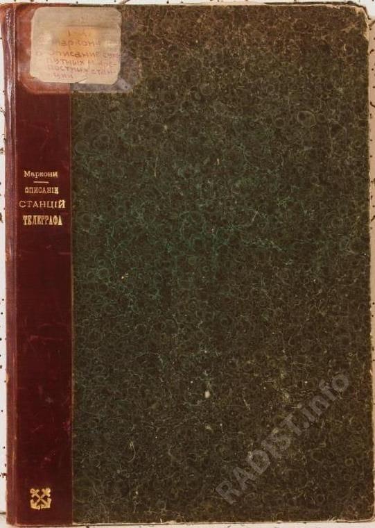 Обложка книги «Описание сухопутныхъ и крепостныхъ станцiй безпроволочнаго телеграфа большой мощности системы Маркони, 1905 г.»