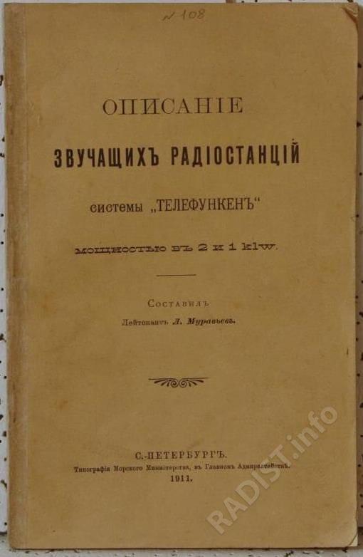 Обложка книги «Описание звучащих радиостанций системы «Телефункен». Л.П. Муравьев. г. Санкт-Петербург, 1911 г.»