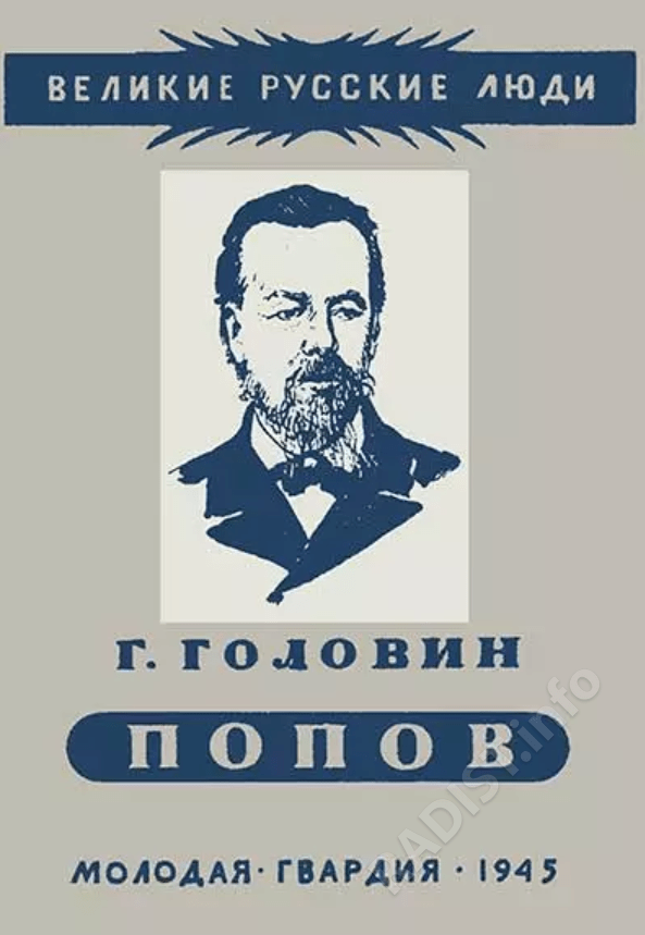 Обложка книги «Попов», Г. Головин, 1945 г.