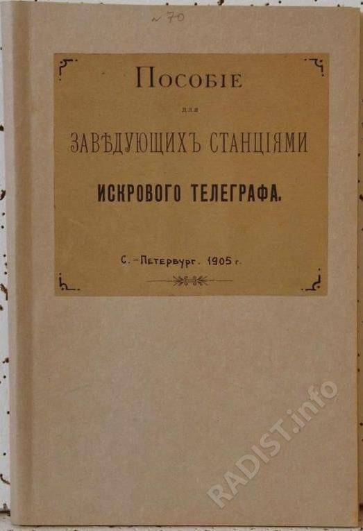 Обложка книги «Пособие для заведующих станциями искрового телеграфа, С-Петербург, 1905 г.»