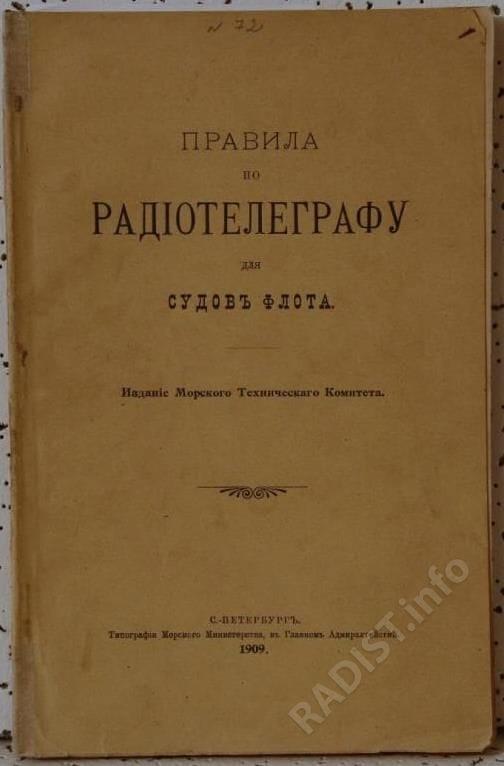 Обложка книги «Правила по радиотелеграфу для судов флота. Издание МТК. г. Санкт-Петербург, 1909 г.»