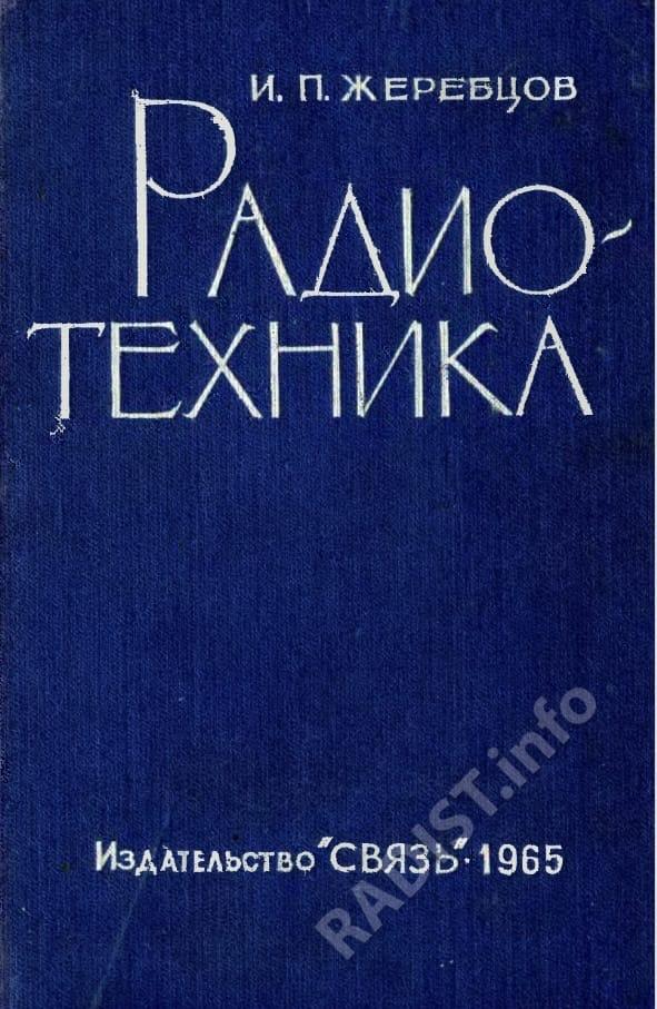 Обложка книги «Радиотехника», автор И.П. Жеребцов. Связьиздат, 1965. — 496 с.