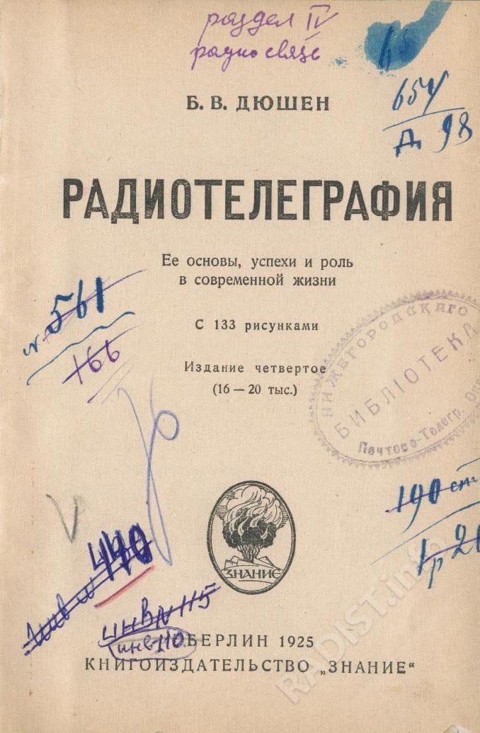 Обложка книги «Радиотелеграфия. Ее основы, успехи и роль в современной жизни. Б.В. Дюшен». Берлин, 1925 г.