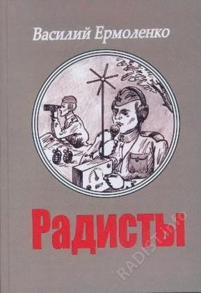 Обложка книги «Радисты», Василий Ермоленко. Белгород, 2003 г.
