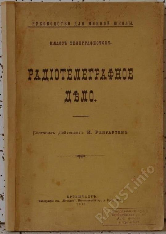 Обложка книги «Руководство для Минной школы. Класс телеграфистов. Радиотелеграфное дело. Составил лейтенант И. Ренгартен. Кронштадт, 1911 г.»