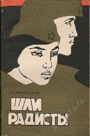 Обложка книги «Шли радисты». Хабаровск, 1964 г.
