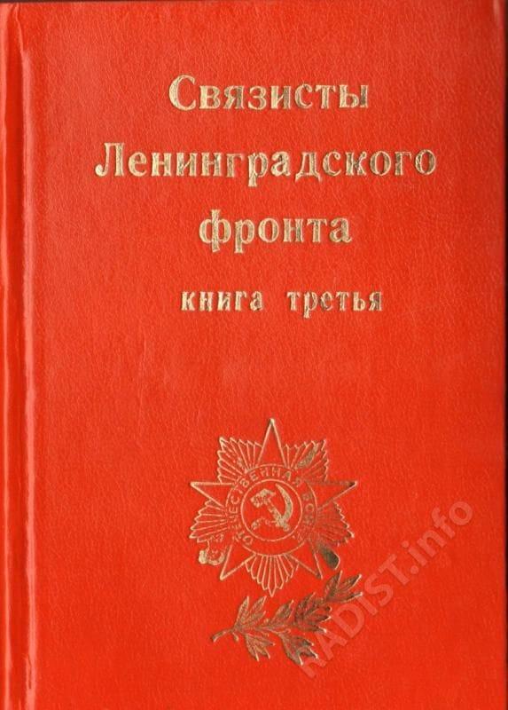Обложка книги «Связисты Ленинградского фронта» (Книга третья.). г. Санкт-Петербург, 1995 г.