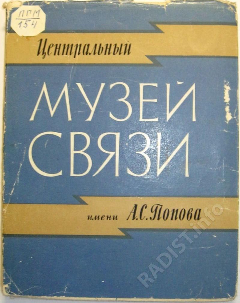 Обложка книги «Центральный музей связи им. А.С. Попова», сост. В.П. Броневицкий, 1962 г.