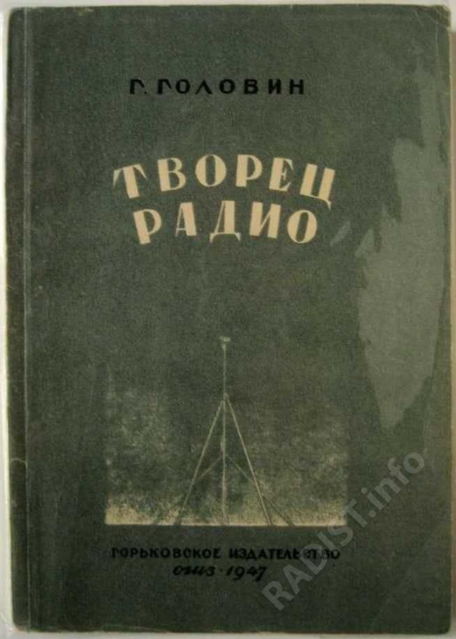 Обложка книги «Творец радио», Г. Головин, 1947 г.