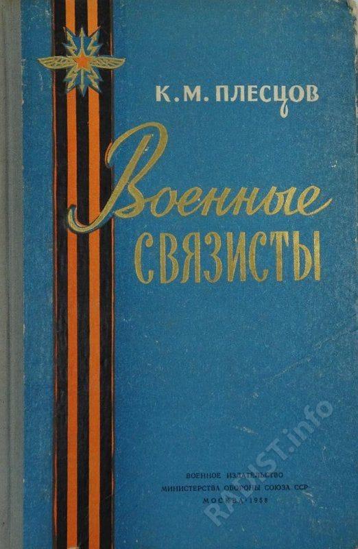 Обложка книги «Военные связисты», К.М. Плесцов, 1958 г.