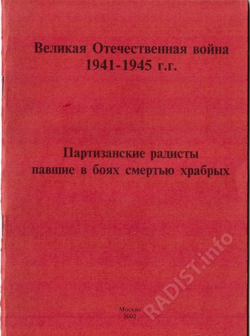 Обложка сборника «Партизанские радисты, павшие в боях смертью храбрых, 1941-1945 гг.». Москва, 2002 г.