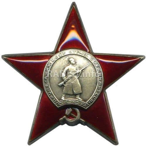 Орден Красной Звезды, награжден в 1942 году