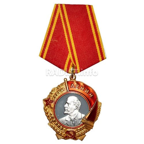 Орден Ленина, награжден в 1944 году