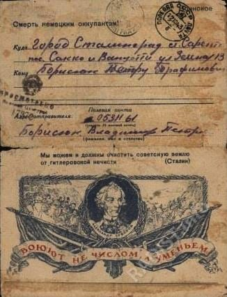 Письмо фронтовое Борисюка Владимира Петровича, старшего сержанта, радиста 86-го полка связи 57-й Армии, 11.10.1943 г.