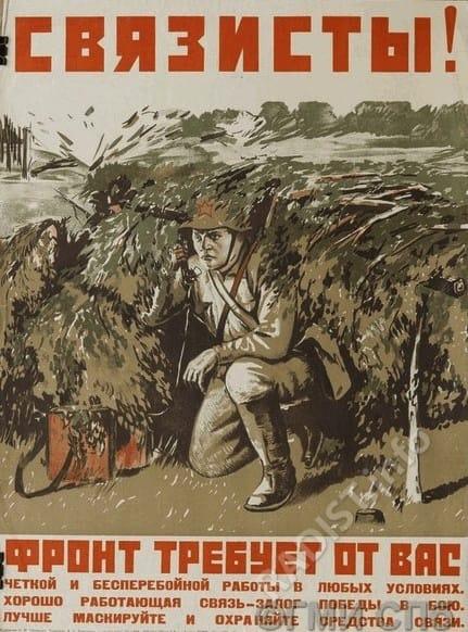 Плакат 1941 года «Связисты! Фронт требует от вас чёткой и бесперебойной работы в любых условиях...»