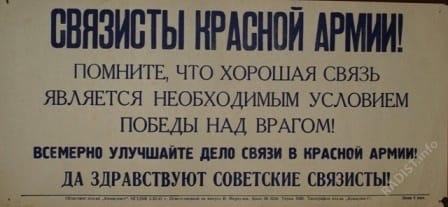 Плакат 1941 года – «Связисты Красной Армии! Помните, что хорошая связь является необходимым условием победы над врагом!»