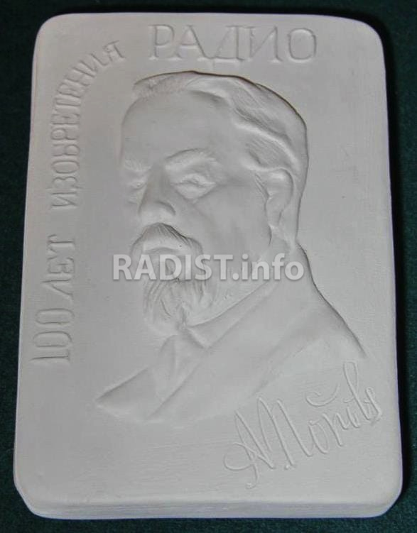Плакетка «100 лет изобретения радио. А.С. Попов», 1995 г.