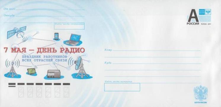 Почтовый конверт «7 мая – День радио. Праздник работников всех отраслей связи», 04.04.2017 г.