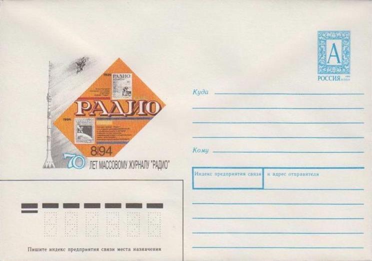 Почтовый конверт «70 лет массовому журналу «Радио» 1924-1994 г.г.». Выпуск журнала №8 за 1994 г.