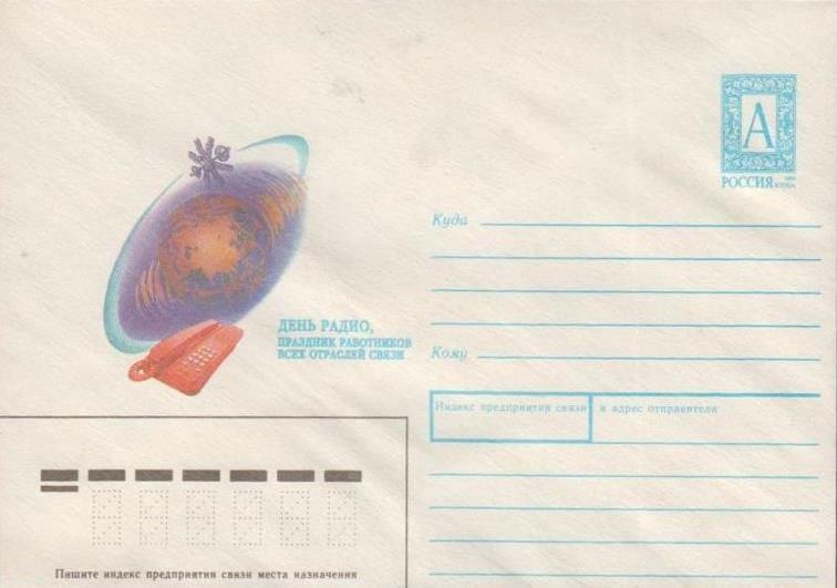 Почтовый конверт «День Радио – праздник работников всех отраслей связи», 1994 г.