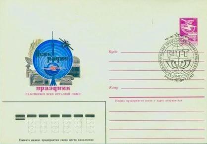Почтовый конверт «День радио. Праздник работников всех отраслей связи», 1985 г.