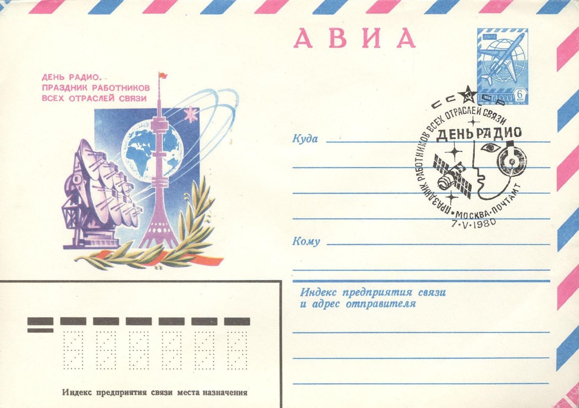 Почтовый конверт «День радио. Праздник работников всех отраслей связи 7 V 1980», 1980 г.