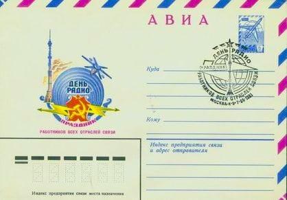 Почтовый конверт «День радио. Праздник работников всех отраслей связи 7 V 1981», 1981 г.