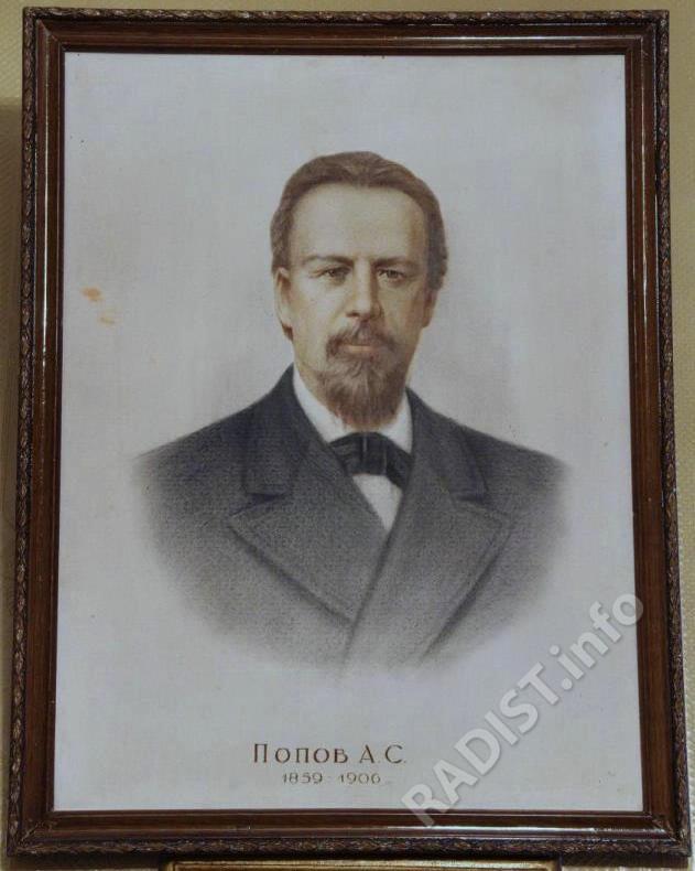 Портрет А.С. Попова. Неизвестный художник. Картон, карандаш цветной, 1950 г.