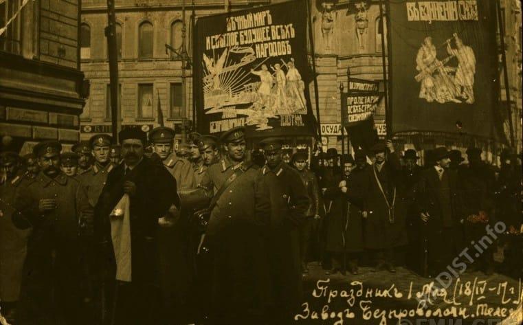 Праздник 1-го Мая (18-го Апреля) 1917 г. Завод Беспроволочного телеграфа. Петроград.