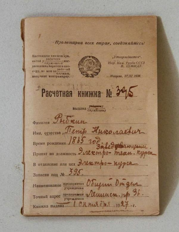 Расчетная книжка П.Н. Рыбкина, выдана ему 1 октября 1927 г.