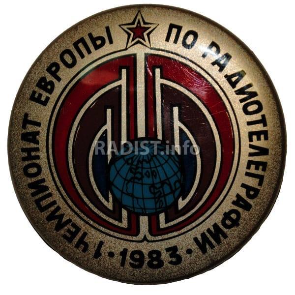Значок «1-го чемпионата Европы по радиотелеграфии», 1983 г.